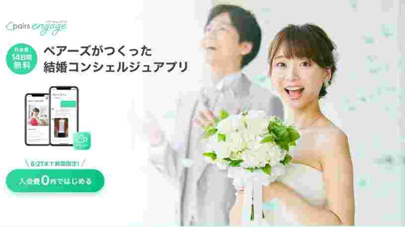 La maison-mère de Tinder lance une application pour aider les célibataires japonais 'très motivés' à se marier dans l'année
