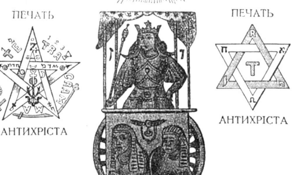Les Protocoles des Sages de Sion : une supercherie lourde de conséquences.