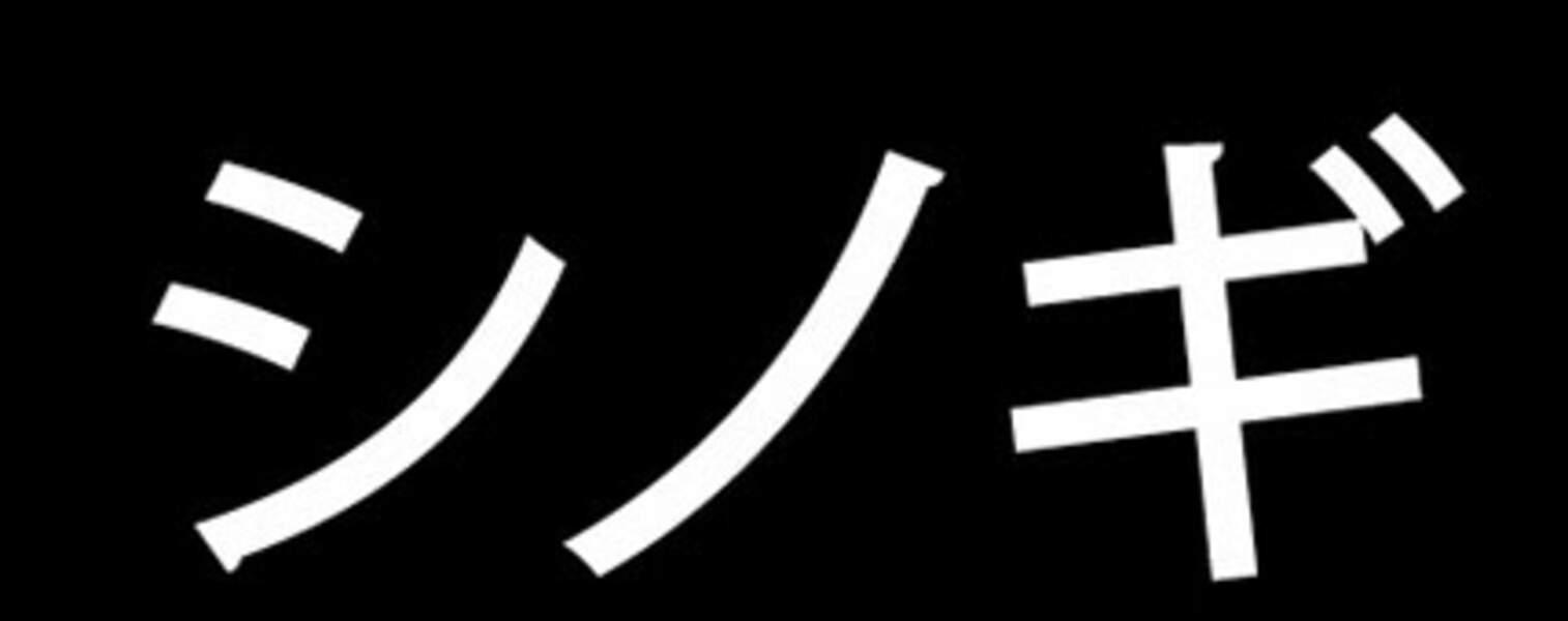 Shinogi : « le fil d'une lame de katana »